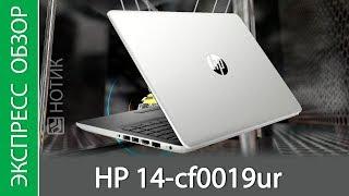 Экспресс-обзор ноутбука HP 14-cf0019ur