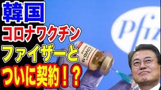 🇰🇷韓国がファイザーワクチンを諦めない!!…【韓国ニュース:韓国の反応】