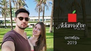 Отзыв об отеле Adam Eve Hotel 5 18 Турция в октябре море питание развлечения спортзал