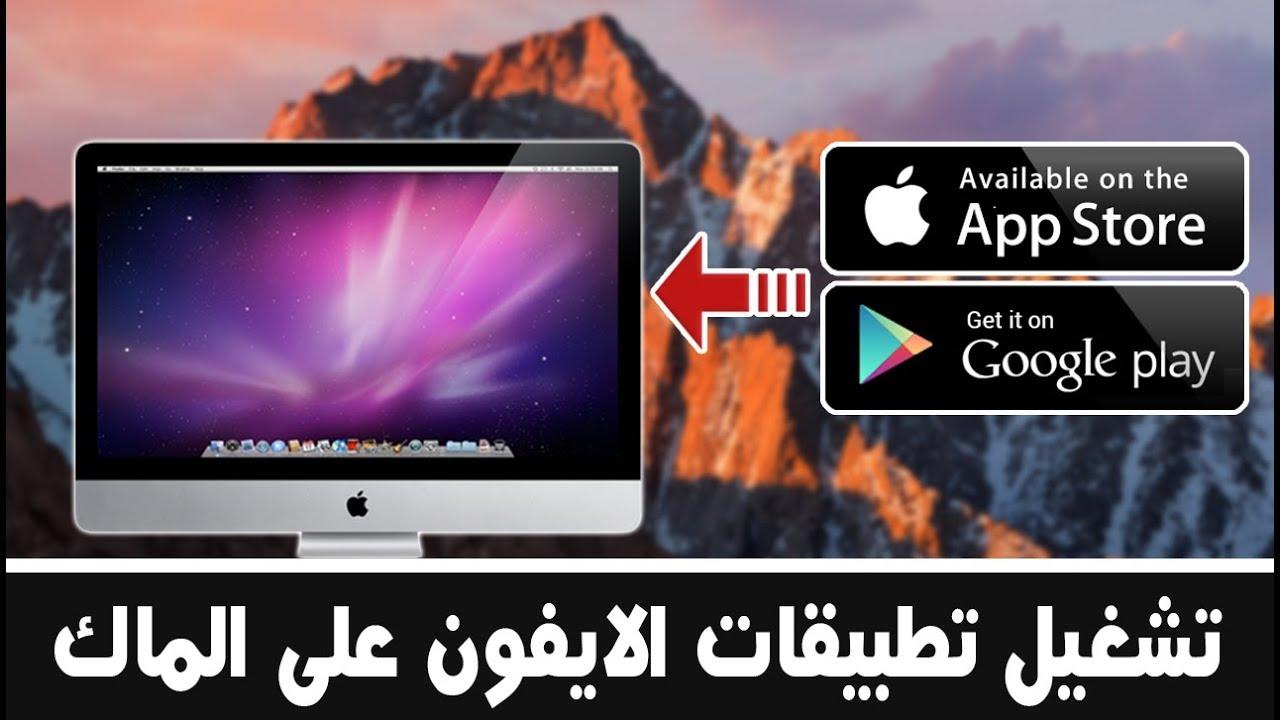 Photo of تنزيل تطبيقات الايفون ونظام الاندرويد على الماك ! – تحميل