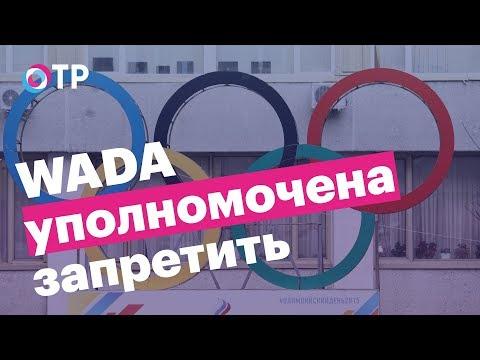 WADA рекомендует отстранить Россию от участия в Олимпиаде