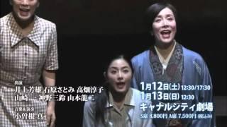 こまつ座&ホリプロ公演『組曲虐殺』福岡公演 日程:2013年1月12日(土...