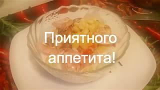 Салат Вкусняшка за 5 минут