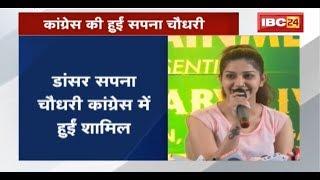 Loksabha Election 2019 : Congress की हुई Sapna Chaudhary | Mathura से लड़ सकती हैं Chunav