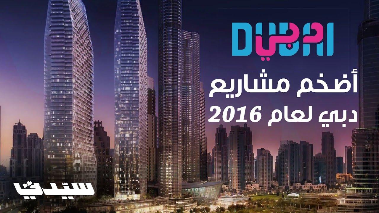 أضخم مشاريع دبي لعام 2016