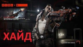 Evolve игра за штурмовика Хайда(PC 1080p)