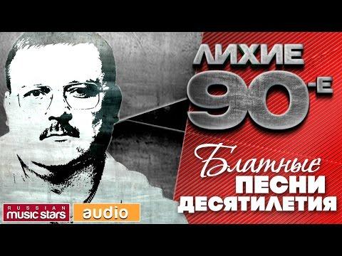 Сергей Лисицин.  Дискотека 90-х