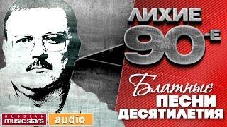 Download ЛИХИЕ 90-е / БЛАТНЫЕ ПЕСНИ ДЕСЯТИЛЕТИЯ Mp3 and Videos