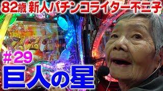 80歳のおばあちゃんがパチンコライターを目指して実践をします。 ツイッ...