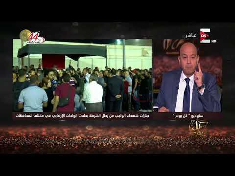 كل يوم - عمرو أديب يطالب وزير الداخلية ووزير الدفاع بحذر استخدام الضباط لمواقع التواصل الاجتماعي  - 23:20-2017 / 10 / 21