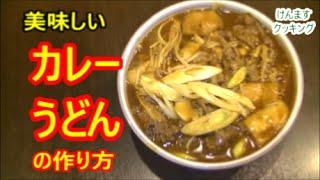 めっちゃ簡単で、ものすご美味しいカレーうどんの作り方でーす。(*^^*) ...