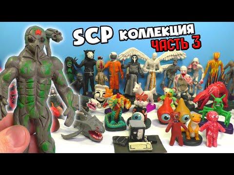 Колекція SCP з пластиліну / SCP-2273 Майор Олексій Белітров