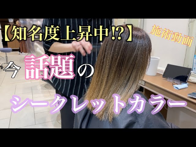 【YouTube初公開!?】シークレットカラーの施術動画