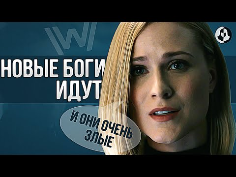 Мир Дикого Запада: обзор 1 серии 3 сезона \ Пощади, Господи!