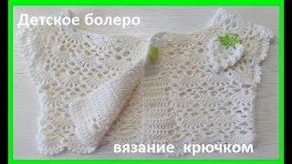 Детская Кокетка - БОЛЕРО , вязание КРЮЧКОМ , crochet for baby  (Бэби № 91)