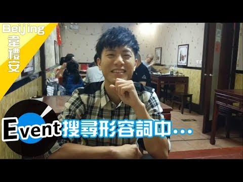 韋禮安 Weibird Wei 出差日記 2017放開那女孩巡迴演唱會 @北京