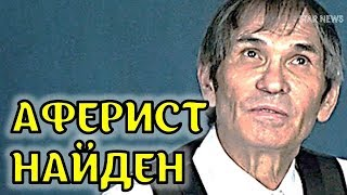 Мошенник, который обманул Алибасова, НАШЕЛСЯ