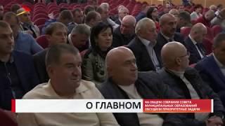 На общем собрании Совета муниципальных образований обсудили приоритетные задачи