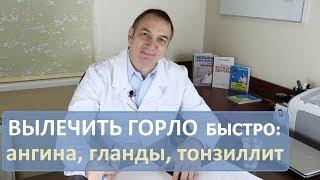 видео: Болит Горло: как быстро вылечить ангину, гланды, тонзиллит.