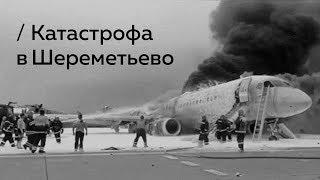 Что произошло в аэропорту Шереметьево? Мнение Пивоварова как авиационного журналиста / Редакция