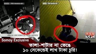 Exclusive: তালা-শাটার না ভেঙে ১০ সেকেন্ডেই লাখ টাকা নিয়ে চম্পট! | www.somoynews.tv