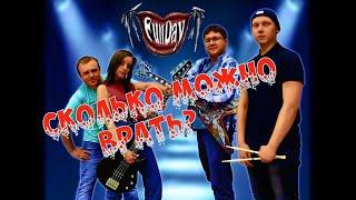 Сколько можно врать - FunDay - CybersnakeTV