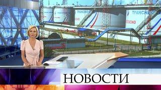 Выпуск новостей в 18:00 от 28.05.2020