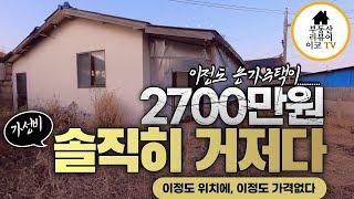 (강추) 2700만원 농가주택 매매 이정도 위치에 이정…