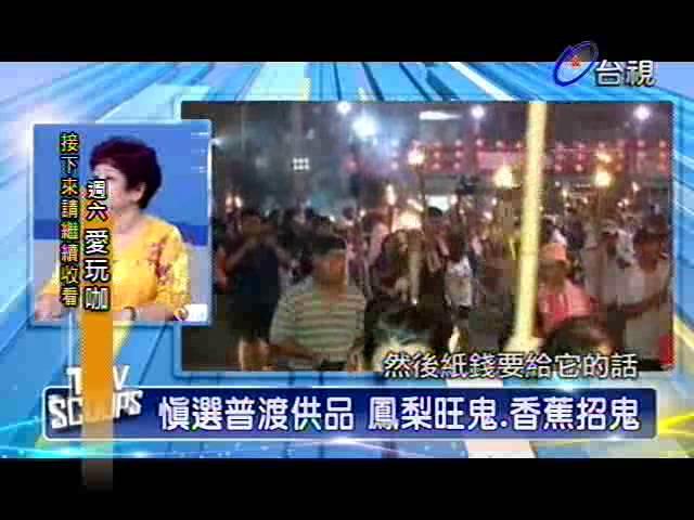 新聞大追擊 2013-08-10 pt.5/5 鬼月禁忌多