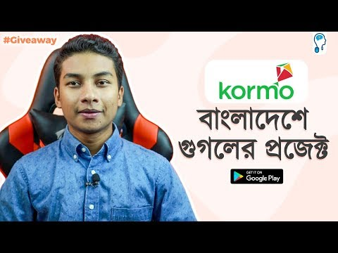 Kormo by Google – Jobs for Students & Freshers of Bangladesh | Giveaway