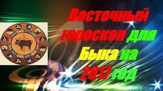 Восточный гороскоп для Быка на 2017 год