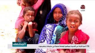 170 اسرة نازحة من الحديدة يعيشون اوضاعا صعبة في مخيمات بحضرموت  | تقرير معتز النقيب