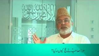 Mirza Ghulam Ahmad didn' t go to Hajj ?! Islam Ahmadiyya in Urdu Hindi