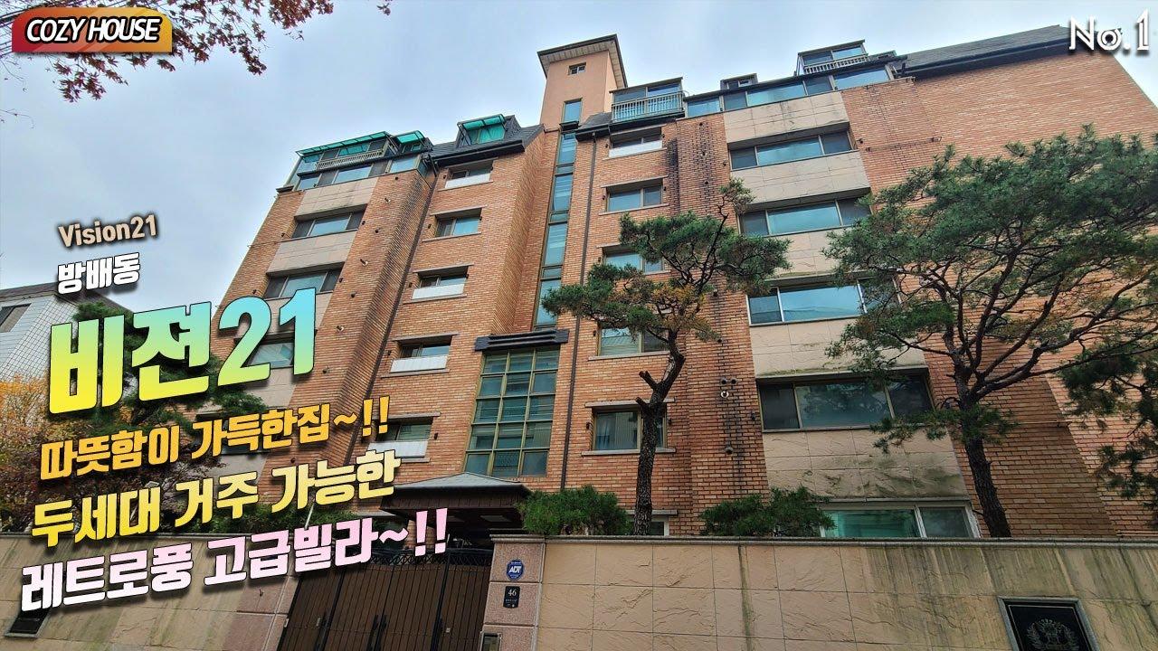 서래마을 비젼21 Cozy house Vision21 방배동 비젼21 따뜻함이 가득한집~!!두세대 거주 가능한 레트로풍 고급빌라~!!