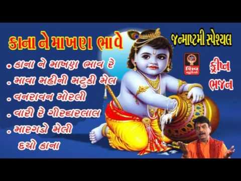 Gujarati Bhajan Non Stop 2016 - Kana Ne Makhan Bhave re- Janmashtami 2016- Lord Krishna Bhajan Songs