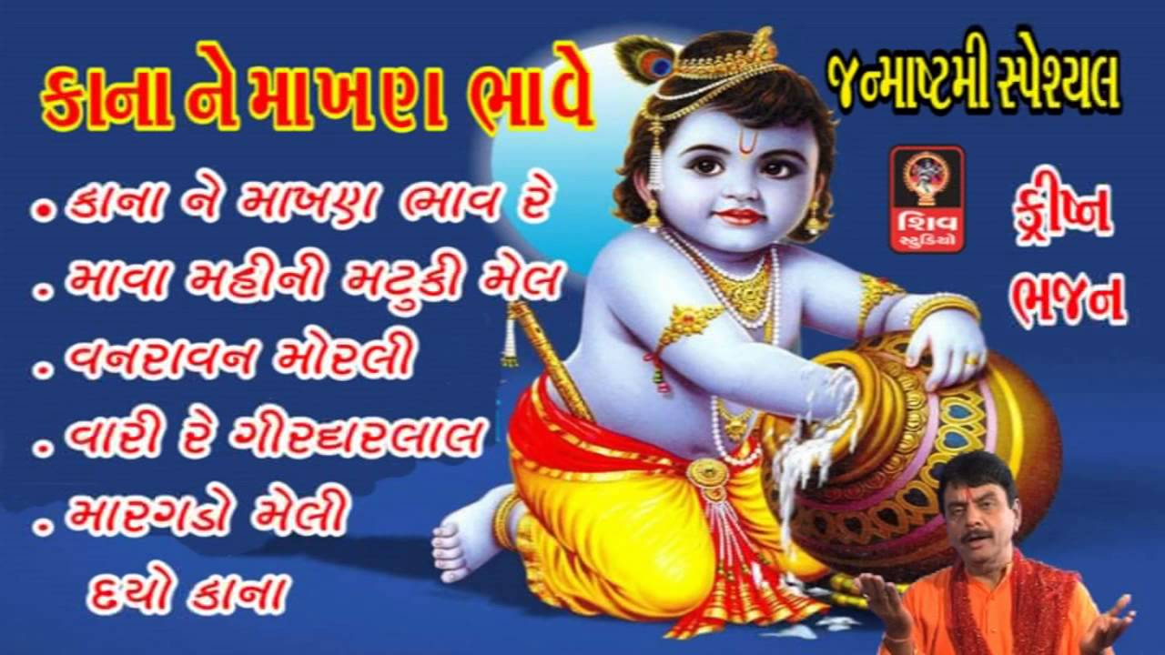 Shiv Bhajan Pdf
