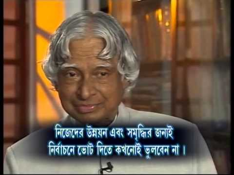 Vote Appeal By Dr A P J Abdul Kalam