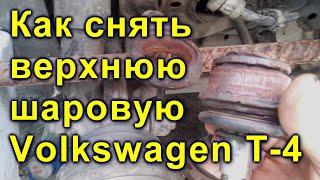 как снять верхнюю шаровую Volkswagen T-4. без особого инструмента