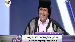 علي مسئوليتي - أحمد قذاف الدم: ليبيا من أغنى دول العالم في الغاز