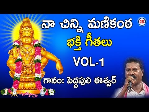 Na chinni Manikanta || Ayyappa Devotional Songs || Peddapuli Eswar songs