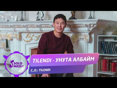 Tilendi - Унута албайм