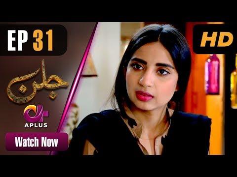 Jallan - Episode 31 - Aplus ᴴᴰ Dramas