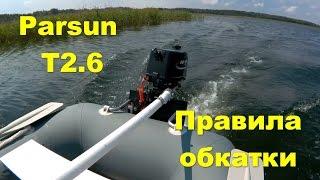 видео Лодочный мотор Parsun 9.9 л.с.