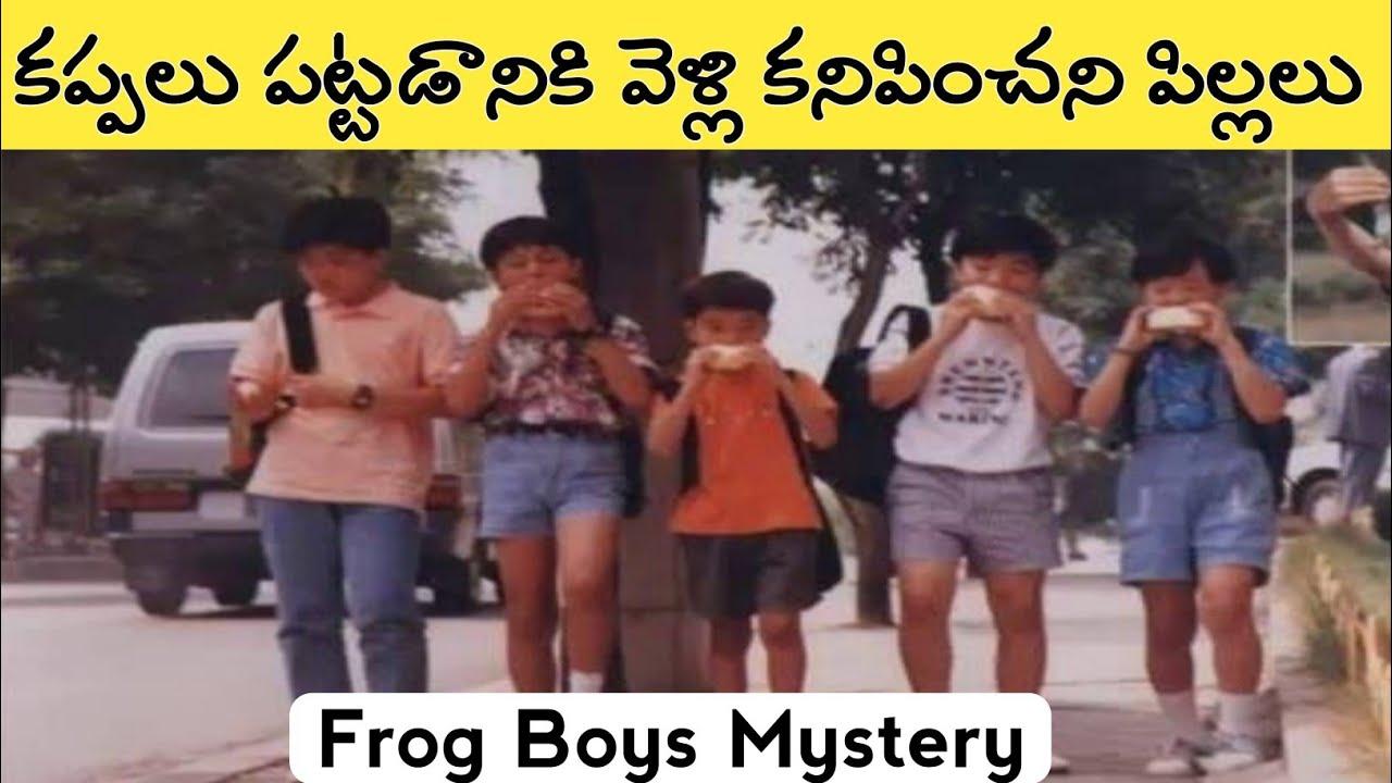 సౌత్కొరియాను అదిరిపడేలా చేసిన మిస్టరీ | Telugu Mystery | Frog Boys Mystery in South Korea