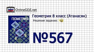 Задание № 567 — Геометрия 8 класс (Атанасян)