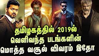 Top 10 Highest Grossing Tamil Movies Movies 2019 in Tamil Nadu | Bigil | Viswasam | Kaappaan | petta