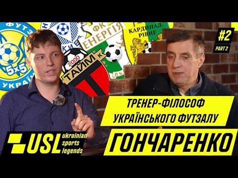 """Гончаренко про підкупи арбітрів, відхід з """"Енергії"""" та кваліфікацію на ЧС"""
