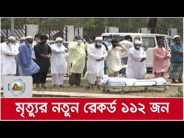 একদিনে সর্বোচ্চ ১১২ জনের মৃত্যু। ATN Bangla News