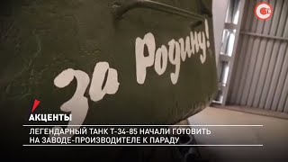 Акценты. Легендарный танк Т-34 начали готовить на заводе-производителе к параду