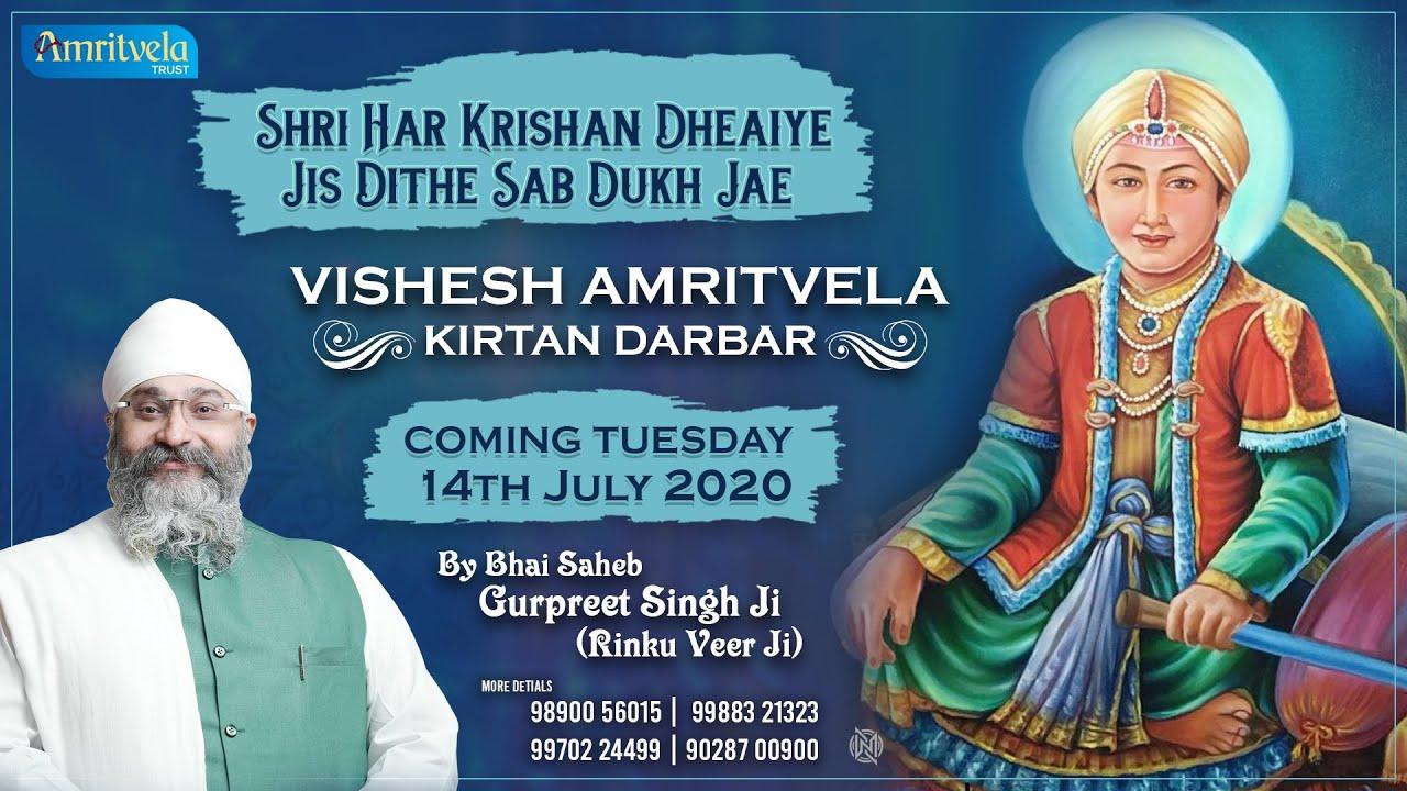 GURPURAB GURU HAR KRISHAN SAHEB JI  ON 14th JULY, 2020